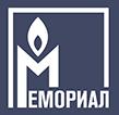 Правозащитный центр «Мемориал»