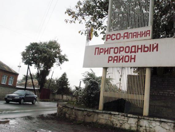 Осетино ингушский конфликт доклад 6349