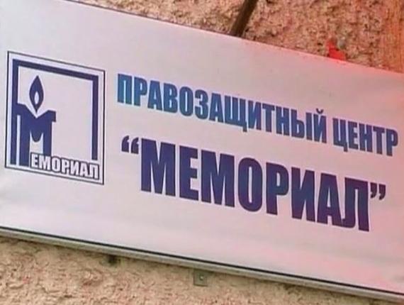 некоммерческие правозащитные организации москва