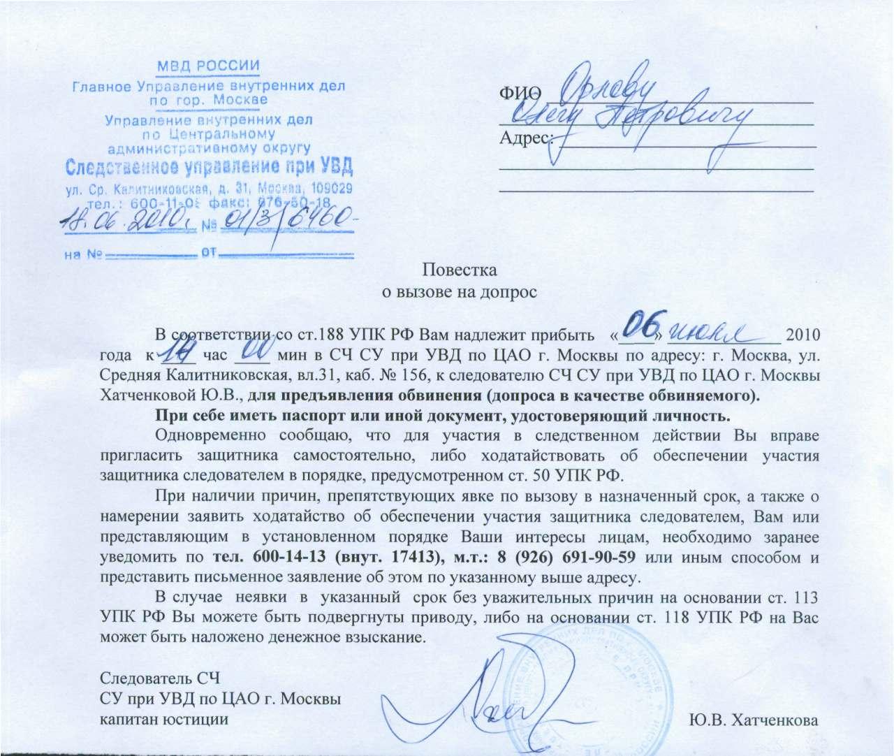 потерпевшего могут доставить в суд в принудительном порядке Коломны Новости